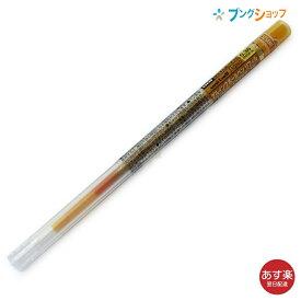 三菱鉛筆 多機能ペン ゲルインクボールペンリフィル0.38mm セサミゴールデンイエロー UMR129SS38 SGY 筆記商品 筆記具 MITSUBISHI みつびし STYLEFIT替芯 滑らかな書き心地 自分だけの多機能ペン 好きな色の組合せ リフィルとホルダ組み合わせ