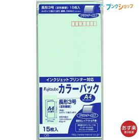 マルアイ 事務用封筒 長3カラー封筒グリーン PN-3G