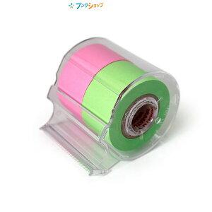 ヤマト 付箋紙 メモックロールテープ ローズ&ライム NORK-25CH-6B YAMATO やまと 工作 図工 学童用品 接着 ふせん フセン メモ書き 目印 貼ってはがせる付箋 全面粘着テープ インデックス デスクメ