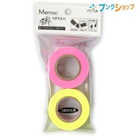 ヤマト 付箋紙 メモックロールテープ 詰替用 ローズ・レモン WR-25H-6A