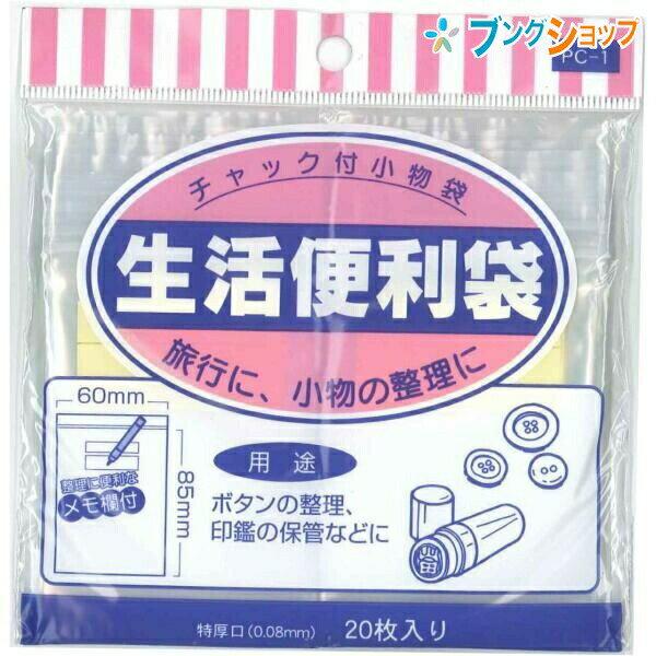 マルアイ 小物ケース 生活便利袋 PC-1