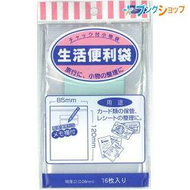 マルアイ 小物ケース 生活便利袋 PC-3