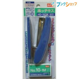 マックス ホチキス ホチキス HD-10DK 青 MAX max まっくす 事務用品 オフィス用品 綴じ綴り用品 ホッチキス ステープラー 紙綴器 ジョイント ガッチャンコ 針付きホチキス 針100本装填ホチキス