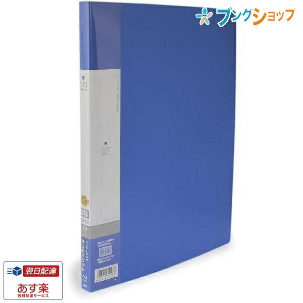 リクエストクリヤーブックサイトベンツA4 青 G3401-8 LIHITLAB. クリアブック(固定式)