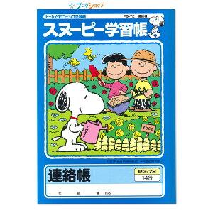 スヌーピー学習帳 連絡帳 タテ14行 PG-72