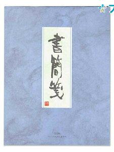 アピカ 便箋 書簡箋 B5色紙判 100枚 LE100 APICA 日本ノート ニッポンノート 紙製品 事務用 レター 便り 手紙 筆記用紙 封書 書状 お礼状 色紙判 縦罫15行 シーンを選ばずなんにでも使えます