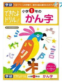 学研ステイフル できたよドリル1年かん字 N04603 GAKKEN 学童能力開発シリーズ 学習意欲 年齢にあわせた難易度問題 学習の基礎 1日1ページのスモールステップ 漢字の読み書きの力がアップ