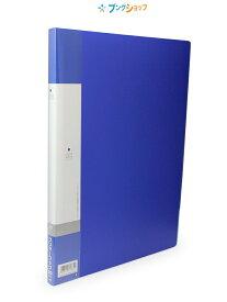リヒト クリアブック リクエストクリアブックA4 20P G3201青 リヒトラブ LIHITLAB 書類 保管 収容 収納 分類 保存 整理 薄型クリアーファイル中台紙付 ポケット固定式 交換式背見出しタイプ 書類の出し入れしやすい 分類整理に便利