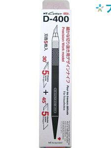 NT カッター デザインカッター D-400 エヌティー 事務用品 事務小物 オフィス用品 裁断用品 軽作業用 世界のベストセラー デザインナイフの定番 工作カッター ぐらつくかず安定した切味 繊細
