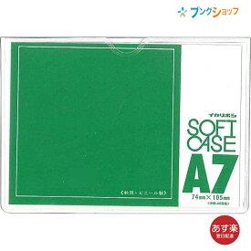 西敬 カードケース カードケース軟質A7