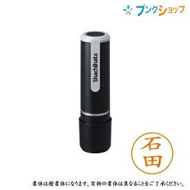 シャチハタ ネーム9 既製品 はんこ XL-9 0201 イシダ 石田【送料無料】