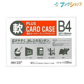 プラス カードケース 再生カードケースソフトB4 PC-314R ぷらす PLUS 広げやすく出し入れ簡単 回覧・保管にも便利 メニュー 料理レシピ グラフ 図面 地図 ポスター 約5枚程度収容可能 環境にやさしい再生オレフィン系素材