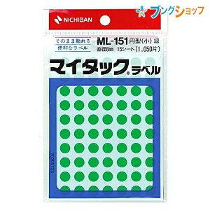 ニチバン ラベルシール マイタック ML-151緑