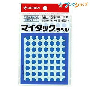 ニチバン ラベルシール マイタック ML-151青