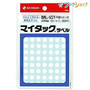 ニチバン ラベルシール マイタック ML-151白