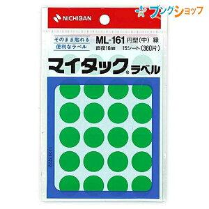 ニチバン ラベルシール マイタック ML-161緑