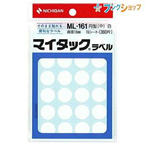 ニチバン ラベルシール マイタック ML-161白