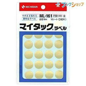 ニチバン ラベルシール マイタック ML-161金