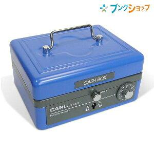 カール事務器 店舗用品 キャッシュボックスM ブルー CB-8100-B かーる CARL 持ち運びに便利 コンパクトタイプ ダイヤル錠+錠前で二重施錠 コイントレー付硬貨も整理も可能