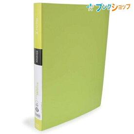 キングジム リングファイル シンプリーズ リングファイル 641SP黄緑 KINGJIM きんぐじむ 見開きしやすい 閲覧しやすい2穴リングファイル 紙寄せ2枚付き 表紙内ポケット付 スタンダードタイプのファイル 差し替え全面背見出し付