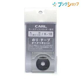 カール事務器 カッター 替刃 フッ素コート刃 K-18 かーる CARL カエバ スライド式裁断機替刃 フッ素コート採用 粘着テープや物のりがつきにくい 紙を直線に裁断 効率よく断裁作業