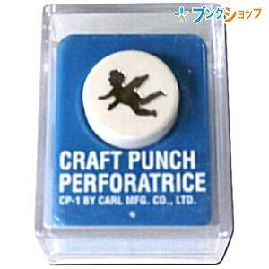 カール事務器 クラフトパンチ クラフトパンチS CP-1 エンジェル-A かーる CARL グリーティングカード 手軽で簡単な型抜きパンチ スクラップブッキング クラフトパンチアート 様々なアレンジに