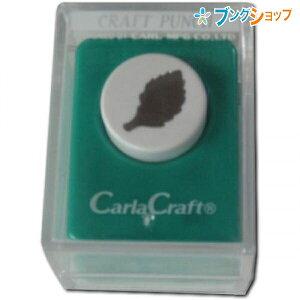 カール事務器 クラフトパンチ クラフトパンチS CP-1 リーフ かーる CARL グリーティングカード 手軽で簡単な型抜きパンチ スクラップブッキング クラフトパンチアート 様々なアレンジに応用
