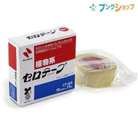 ニチバン セロテープ セロテープ【植物系】小巻15mm CT-15S