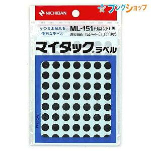 ニチバン ラベルシール マイタック ML-151黒
