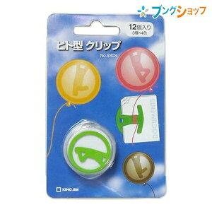 キングジム クリップ ヒト型クリップ NO.9303 KINGJIM きんぐじむ くりっぷ ペーパークリップ 綴じ用品 選んで楽しいクリップ 3つのポーズがかわいいクリップ 1ポーズあたり4色の色込み