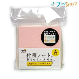 クラスタージャパン 付箋紙 付箋ノートが作りやすいふせん 200枚 2P C-FNF-01