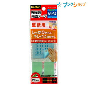 3M 両面テープ スコッチ掲示用両面テープ壁紙用タブS 21×21mm スリーエムジャパン 8602S