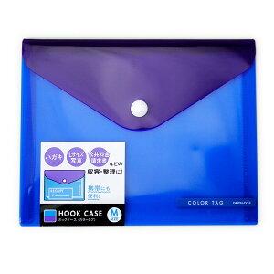 コクヨ ホックケース ホックケースM カラータグ ブルー 2色のカラーフィルム ハガキ Lサイズ写真 請求書 収容整理に最適 表紙が開かない ホック具付 スタイリッシュ CTクケ-C5320B ステーショ