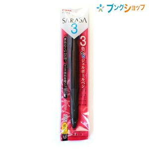 ゼブラ 多色ボールペン サラサ3B ダークブラック さらさらな書き味 水性顔料インク 耐水性耐光性 ポケットセーフ機構付 P-J3J2-DBK