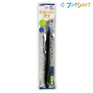 ゼブラ ゲルインクボールペン サラサドライ 0.5 青 書いてすぐ触れても汚れない 超速乾のドライジェル 軽やかな書き味 上質筆感くっきり鮮やか 下書きを消したい時 左利きの人に P-JJ31-BL