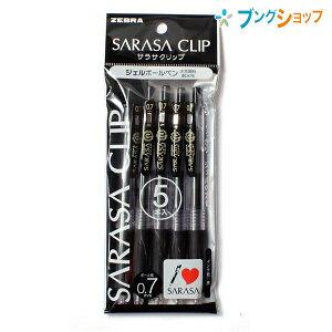 ゼブラ ゲルインクボールペン サラサクリップ0.7 黒 5本入 さらさらな書き味 水性顔料インク 耐水性 耐光性 エアタイトシステム キャップレスでも乾きにくい P-JJB15-BK5