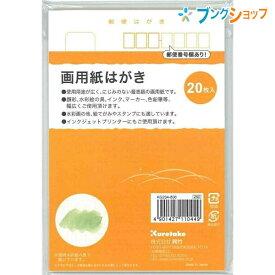 呉竹 クレタケ 画筆 フィス絵手紙 画用紙葉書 使用用途が広く扱いやすい 最高級の画用紙 20枚入 KG204-806
