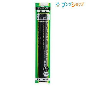 トンボ鉛筆 えんぴつ エンピツモノR HB 3本パック 高級鉛筆 紙にしっかり定着 高密度構造 なめらかな書き味 定着がよい 紙面を汚しにくい芯 ASA-361