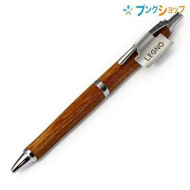 パイロット 油性ボールペン 天然素材の油性ボールペン0.7mm ブラウン レグノ BLE-250K-BN【送料無料】 使いこむほどに艶が出る 木軸シャープペン 手に優しい木軸 スッキリしたデザイン 落ち着いた色合い 高級感 筆記具 筆記商品