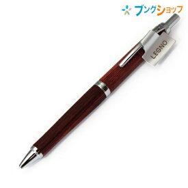 パイロット 油性ボールペン 天然素材の油性ボールペン0.7mm ディープレッド レグノ BLE-250K-DR【送料無料】 使いこむほどに艶が出る 木軸シャープペン 手に優しい木軸 スッキリしたデザイン 落ち着いた色合い 高級感筆記具 筆記商品