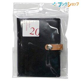 レイメイ藤井 小物ケース イタリアン合皮カードホルダー ブラック CH119B 事務用品 カードケース フォルダ用品 カード20枚収納 磁気層保護フィルムポケット