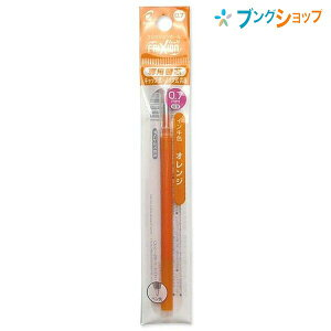 パイロット フリクションボール 替芯07 0.7mm径 細字オレンジ LFBKRF−12F−O 消せるボールペン ゲルインキ 替芯 キャップ式ノック式 替芯 こすると消える 0.7mm 替え芯 ボールペン