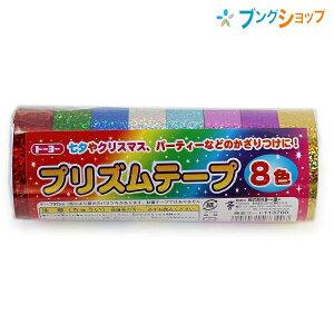 トーヨー 紙テープ プリズムテープ 8色 カミテープ デコレーションキラキラ輝く 包装 飾り付け 祝意 マーキング くす玉 クラッカー 幼児 小学生 色彩感覚着色 独創性 表現力