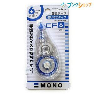 トンボ鉛筆 修正テープ 字ケシ 訂正 書き直し モノCF6 6mmx8m コンパクトなサイズ 使い切り修正テープ たるみ巻き戻しボタン付 高機能修正テープ CT-CF6 修正用品