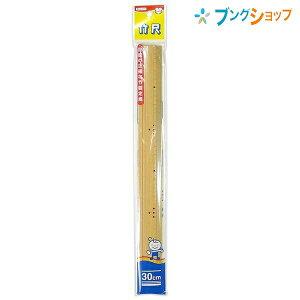 デビカ 定規 竹尺30cm袋入 040202 debika 昔ながらの竹製定規 狂いの少ない竹製定規 目もりが正確 定規 製図用品 直線 方眼定規 裁縫図画工作用