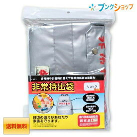 デビカ 防災・防犯用品 非常持出袋 リュック 140802【送料無料】