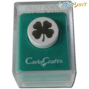 カール事務器 クラフトパンチ クラフトパンチS CP-1 クローバー かーる CARL グリーティングカード 手軽で簡単な型抜きパンチ スクラップブッキング クラフトパンチアート 様々なアレンジに