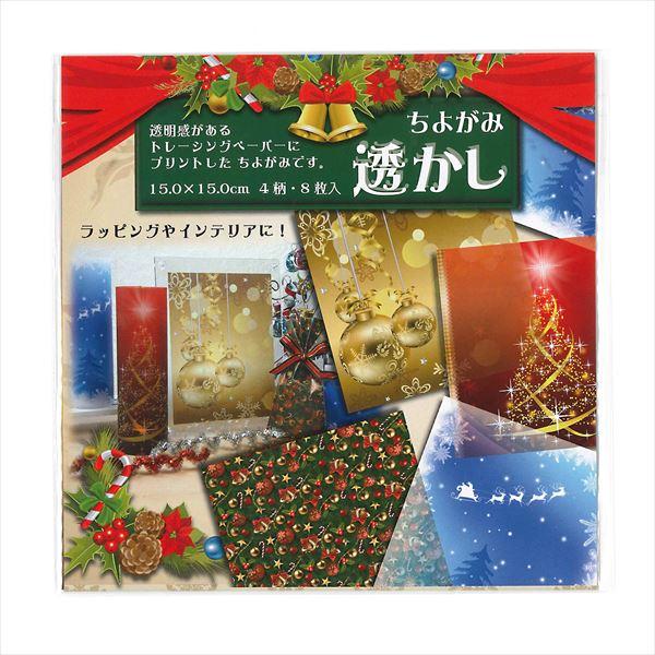 クリスマス透かしちよがみ 15.0 414457■トーヨー■折って飾れるクリスマスおりがみ 【あす楽対応商品】