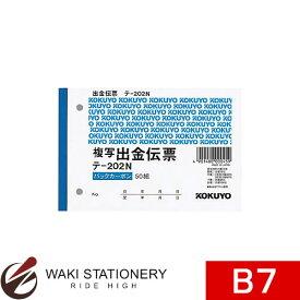 コクヨ BC複写伝票 2枚複写 出金伝票B テ-202 / 20セット