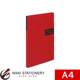 コクヨ スクラップブック S スパイラルとじ・固定式 A4 クラフト 40枚 赤 ラ-410R